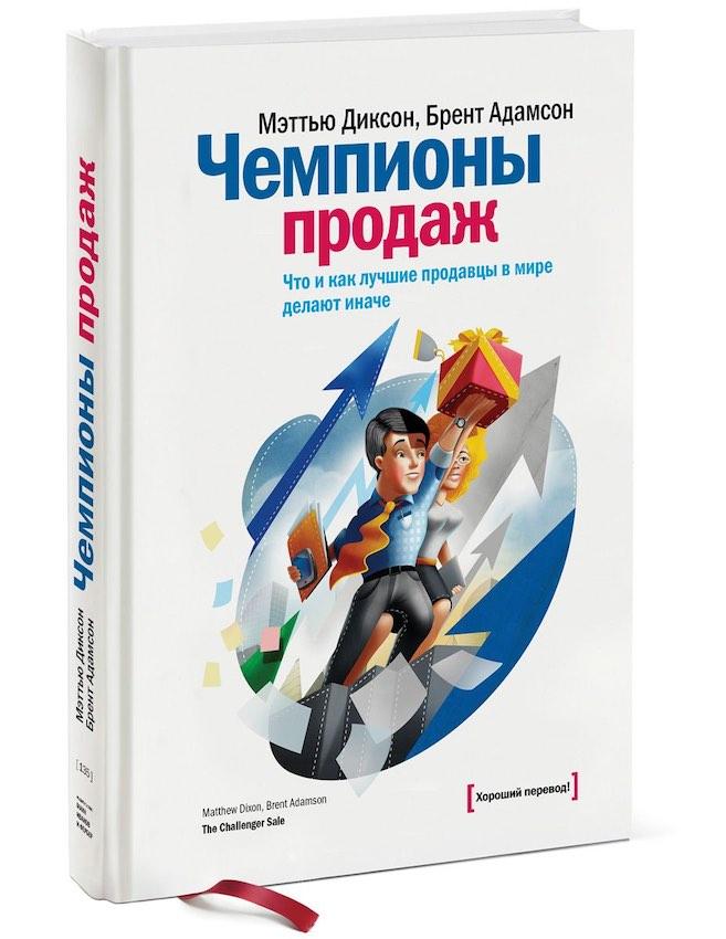 Чемпионы продаж. Книга