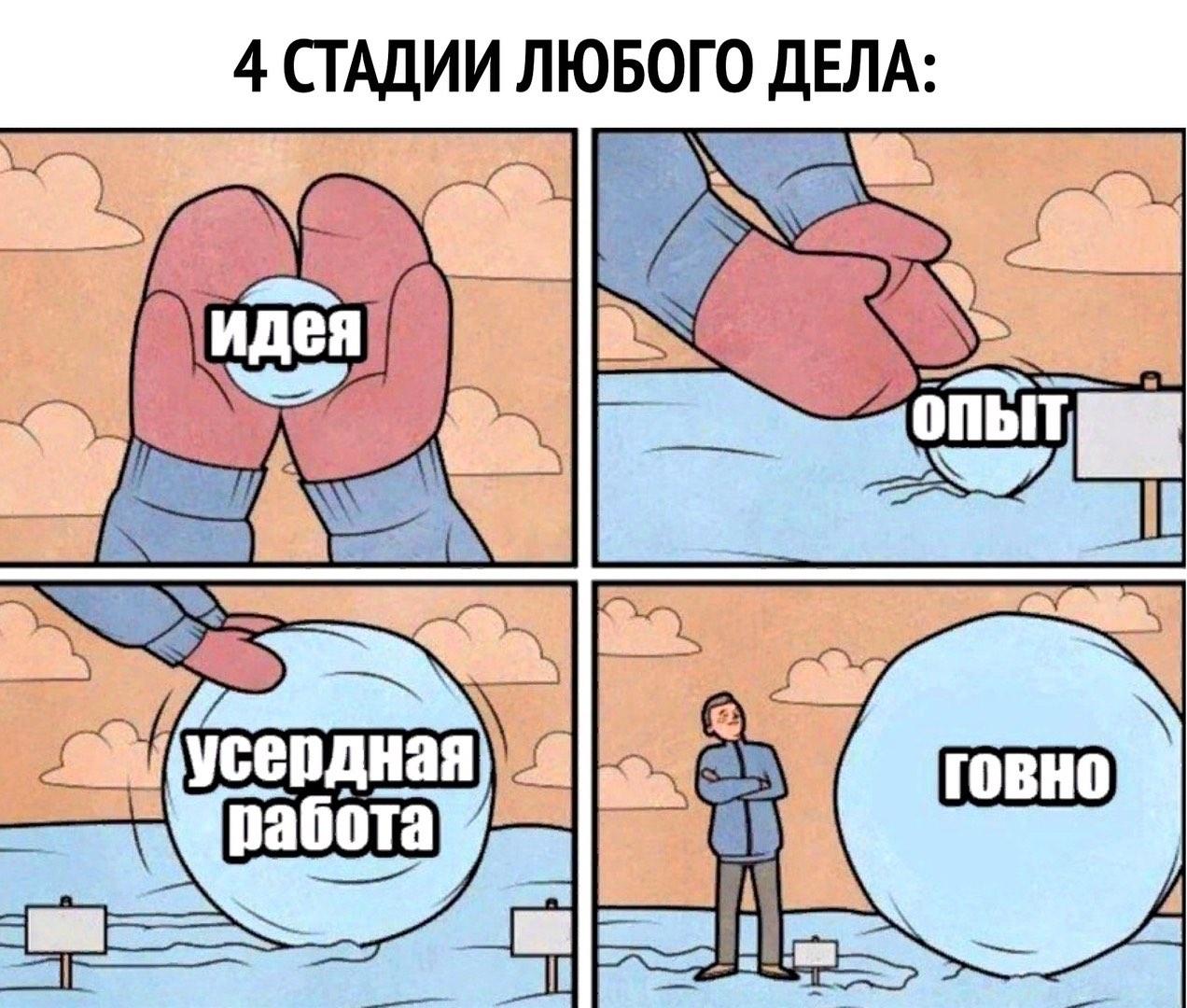 Мемы и комиксы о продажах 16
