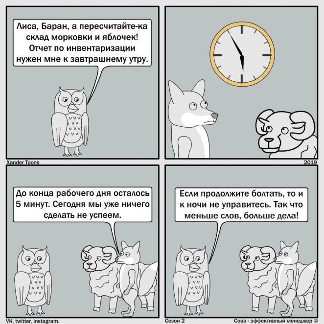 Мемы и комиксы о продажах 20