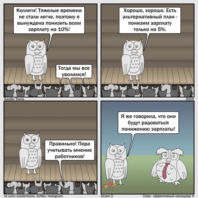Мемы и комиксы о продажах 22