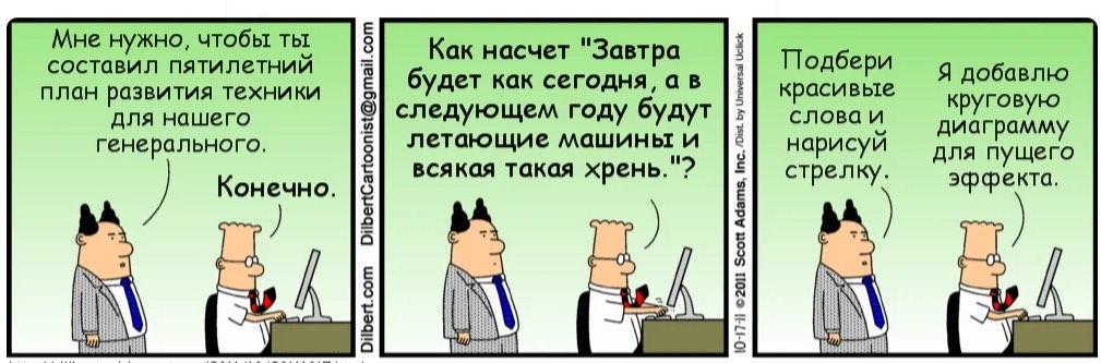 Мемы и комиксы о продажах 29