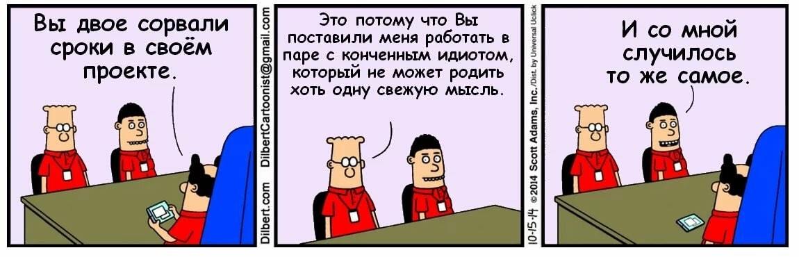Мемы и комиксы о продажах 31