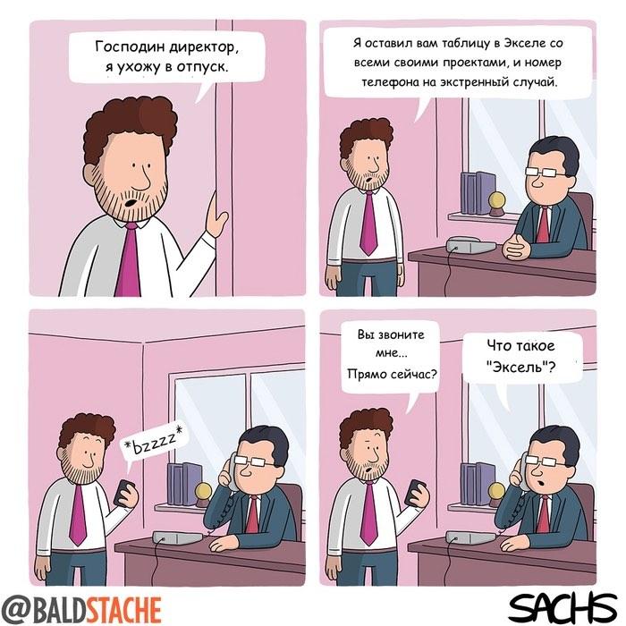 Мемы и комиксы о продажах 37