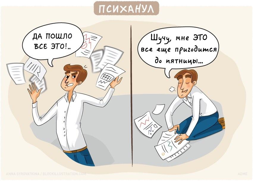 Мемы и комиксы о продажах 46