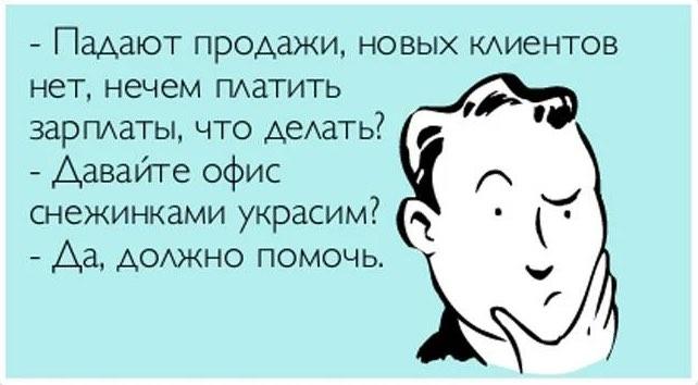 Мемы и комиксы о продажах 6