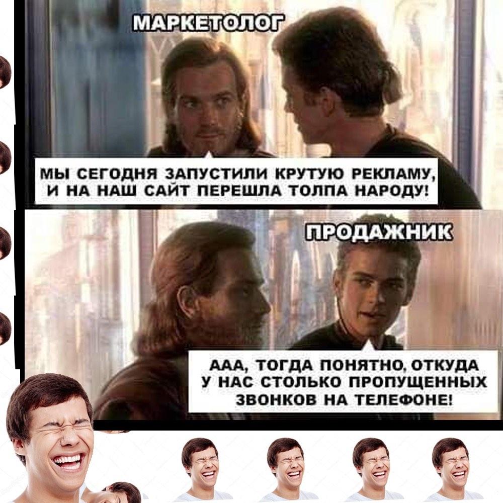 Мемы и комиксы о продажах 7