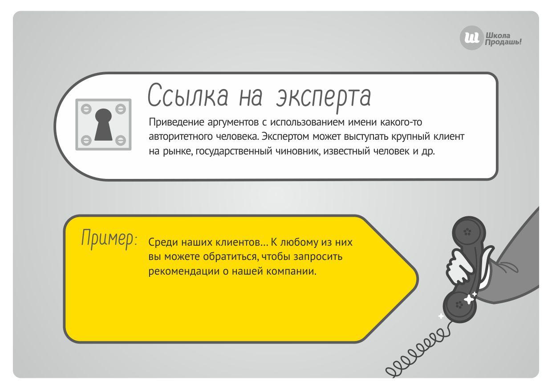 Имя авторитета или эксперта как метод убеждения клиента