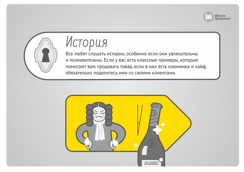 Истории и примеры личных продаж как метод убеждения клиента