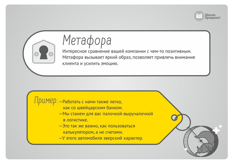 Позитивная метафора как метод убеждения клиента